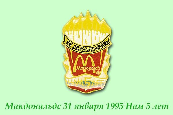 ЮБИЛЕЙНЫЕ ЗНАЧКИ (нажмите для ...: www.ufleku.ru/pass_14-2.html